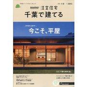 千葉で建てるSUUMO注文住宅 2021年 02月号 [雑誌]