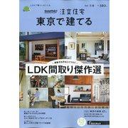 東京で建てるSUUMO注文住宅 2021年 02月号 [雑誌]