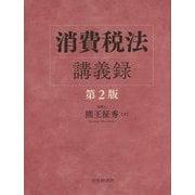 消費税法講義録 第2版 [単行本]