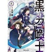 黒の召喚士 8(ガルドコミックス) [コミック]