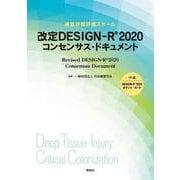 改定 DESIGN-R® 2020 コンセンサス・ドキュメント [単行本]
