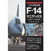 可変翼戦闘機F-14マニアックス―米海軍とイランの部隊詳細(The Maniacs Series) [単行本]