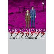 アブラカダブラ ~猟奇犯罪特捜室~<5>(ビッグ コミックス) [コミック]