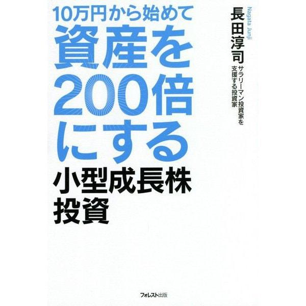 10万円から始めて資産を200倍にする小型成長株投資 [単行本]