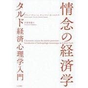 情念の経済学―タルド経済心理学入門 [単行本]