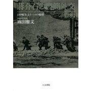 〓介石の書簡外交―日中戦争、もう一つの戦場〈上巻〉 [単行本]