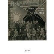 〓介石の書簡外交―日中戦争、もう一つの戦場〈下巻〉 [単行本]