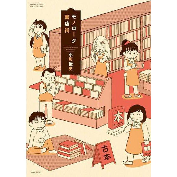 モノローグ書店街(バンブーコミックス WINセレクション) [コミック]