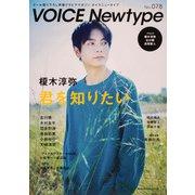 VOICE Newtype No.78(カドカワムック) [ムックその他]