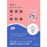 世界一わかりやすい韓国語の教科書 [単行本]