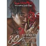 松下優也写真集「30-Superfluid-」(TOKYO NEWS MOOK) [ムックその他]