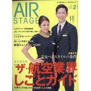 AIR STAGE (エア ステージ) 2021年 02月号 [雑誌]