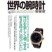 世界の腕時計№146(ワールドムック№1237) [ムックその他]