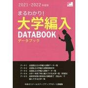 まるわかり!大学編入データブック〈2021-2022年度版〉 [単行本]