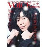 TVガイドVOICE stars vol.16(TOKYO NEWS MOOK 890号) [ムックその他]
