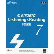 公式TOEIC Listening & Reading問題集〈7〉 [単行本]