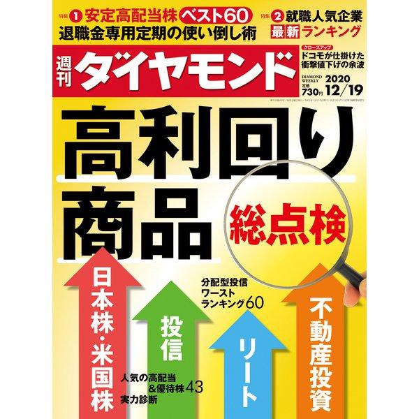 週刊 ダイヤモンド 2020年 12/19号 [雑誌]