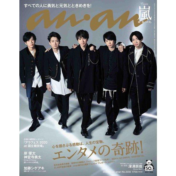 an・an (アン・アン) 2020年 12/23号 [雑誌]