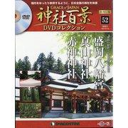 再刊行版 神社百景DVDコレクション 2021年 1/19号 [雑誌]