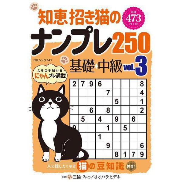 知恵招き猫のナンプレ250 基礎⇒中級 Vol.3(白夜ムック<643>) [ムックその他]