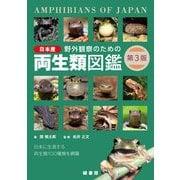 野外観察のための日本産両生類図鑑 第3版 [単行本]