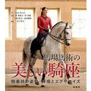 馬場馬術の美しい騎座―騎乗時の姿勢・呼吸とエクササイズ [単行本]