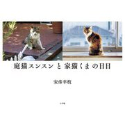庭猫スンスンと家猫くまの日日 [単行本]