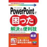 PowerPointで困ったときの解決&便利技―2019/2016/2013/365対応版(今すぐ使えるかんたんmini) [単行本]