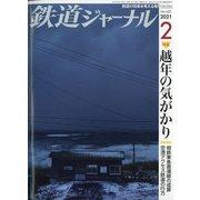 鉄道ジャーナル 2021年 02月号 [雑誌]