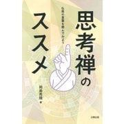 思考禅のススメ―仏祖の言葉を読んでみよう [単行本]