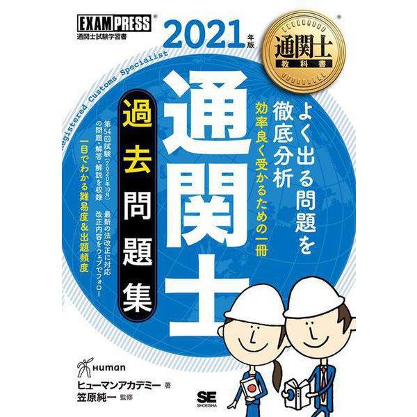 通関士過去問題集〈2021年版〉 第15版 (通関士教科書) [単行本]