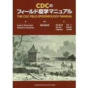 CDCのフィールド疫学マニュアル [単行本]