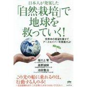 日本人が発案した「自然栽培」で地球を救っていく!―世界中の希望を乗せてアースセイバー号発進せよ! [単行本]