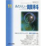 あたらしい眼科 Vol.37No.11 [単行本]