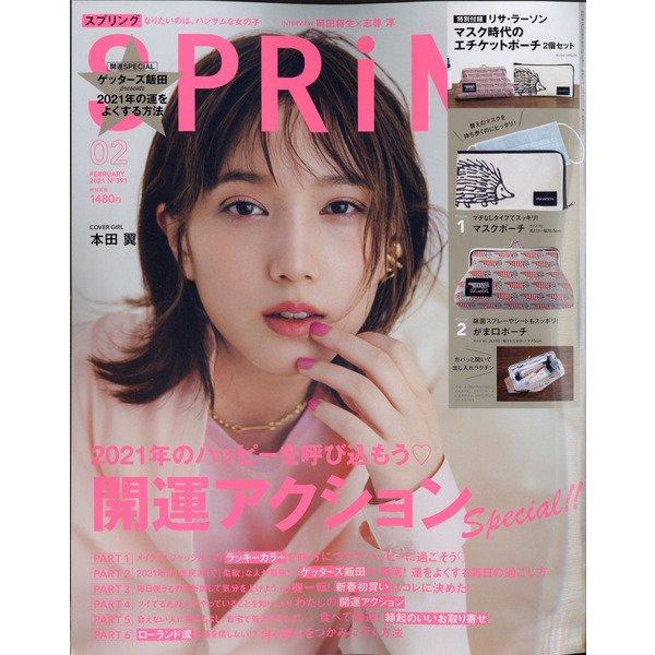 SPRiNG (スプリング) 2021年 02月号 [雑誌]