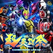 超英雄祭 KAMEN RIDER LIVE CD