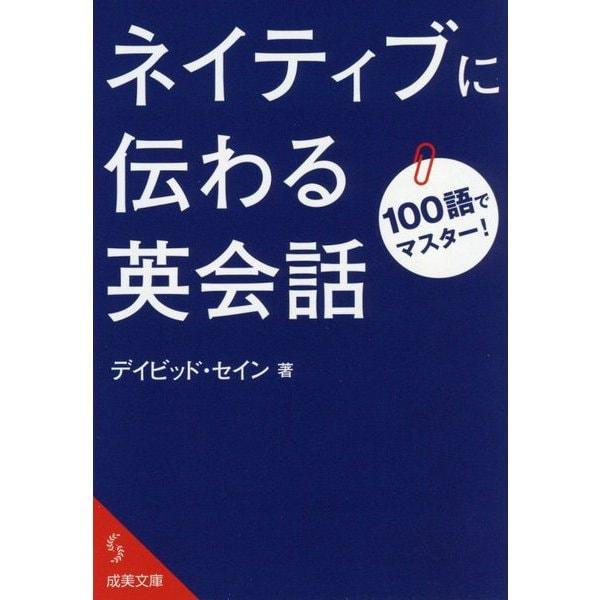 100語でマスター!ネイティブに伝わる英会話(成美文庫) [文庫]