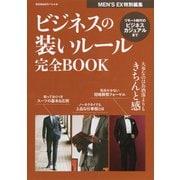 ビジネスの装いルール完全BOOK-目指すべきはお洒落よりも「きちんと感」(BIGMANスペシャル MEN'S EX特別編集) [ムックその他]