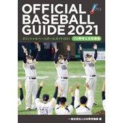 オフィシャル・ベースボール・ガイド〈2021〉 [単行本]