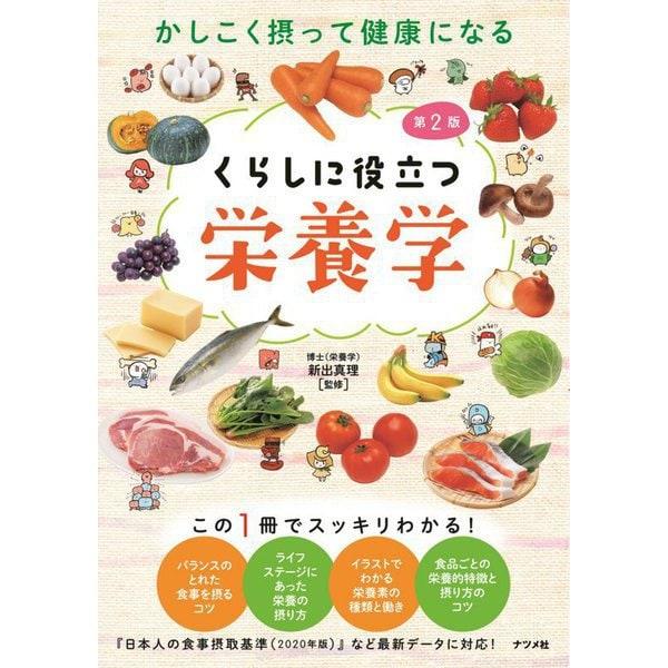 かしこく摂って健康になるくらしに役立つ栄養学 第2版 [単行本]