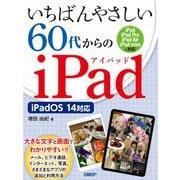 いちばんやさしい60代からのiPad―iPadOS14対応 [単行本]