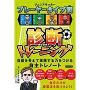 ジュニアサッカー プレーヤータイプ別診断トレーニング [単行本]
