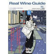 Real Wine Guide 2021年 01月号 [雑誌]