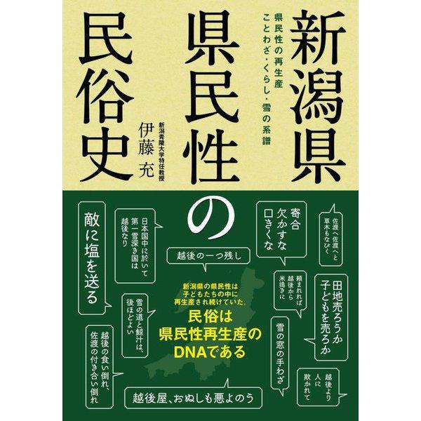 新潟県 県民性の民俗史―県民性の再生産 ことわざ・くらし・雪の系譜 [単行本]