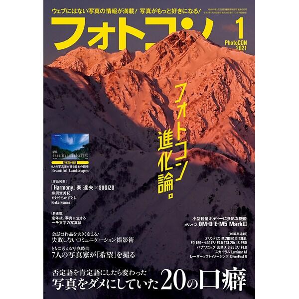 フォトコン 2021年 01月号 [雑誌]