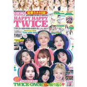 K-POP GIRLS BEST COLLECTION VOL.11 HAPPY HAPPY TWICE(メディアックスMOOK<899>) [ムックその他]