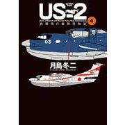 US-2 救難飛行艇開発物語<4>(ビッグ コミックス) [コミック]