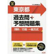 公務員試験 東京都過去問+予想問題集(1類B/行政・一般方式)〈2022年度採用版〉 [単行本]