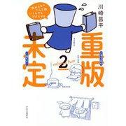 重版未定〈2〉 [単行本]