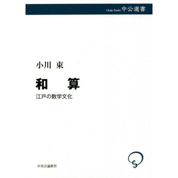 和算―江戸の数学文化(中公選書) [全集叢書]